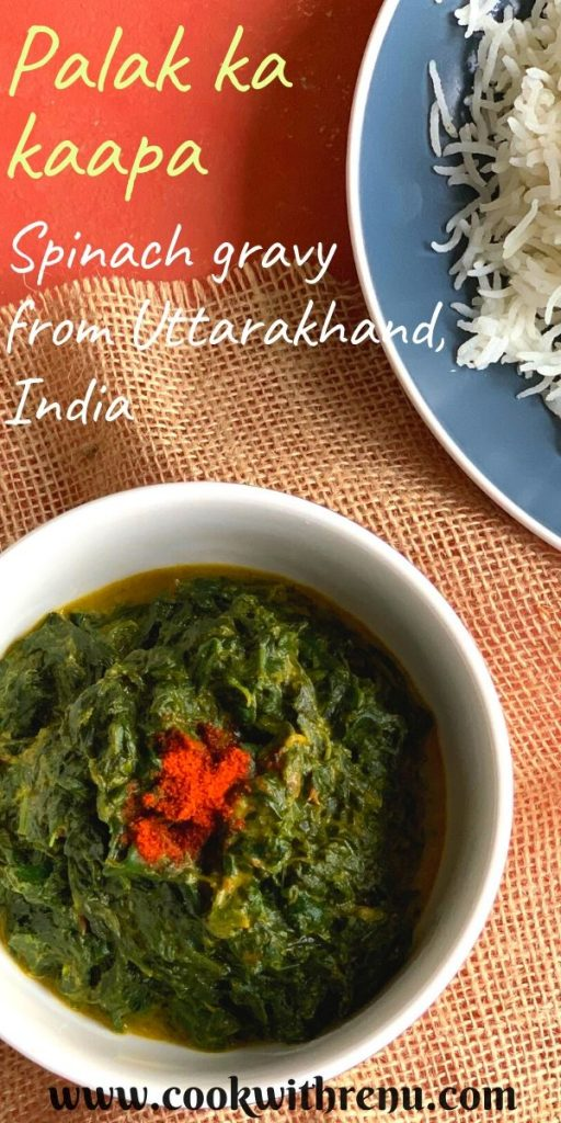 Palak ka kaapa is an easy and nutritious Spinach gravy from the state of Uttarakhand,India. It is a no onion no garlic gravy and can be enjoyed with Roti or Rice.