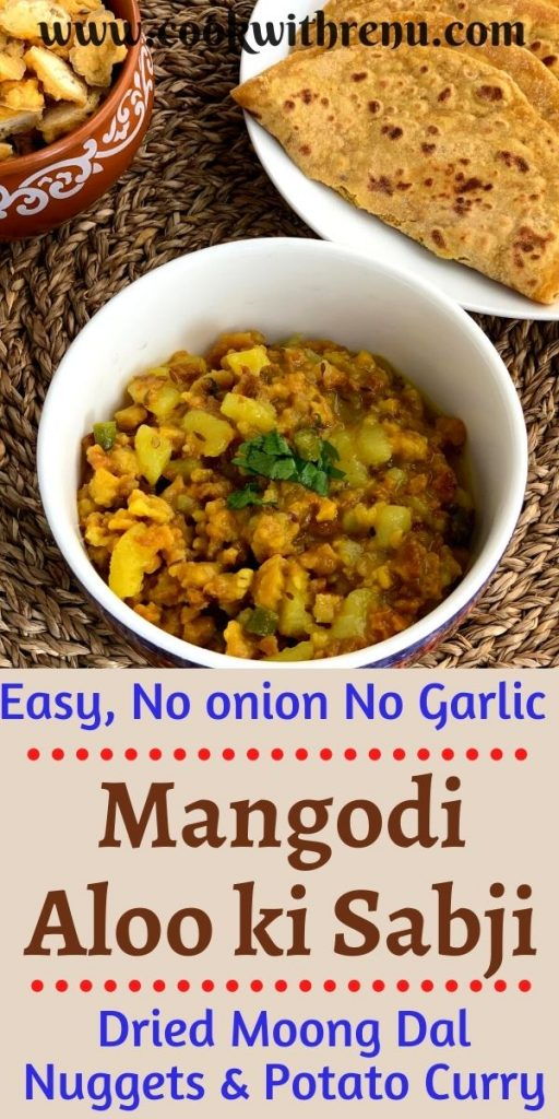 Mangodi Aloo ki Sabji is a lip-smacking sabji made using dried moong dal nuggets, potato and a few spices. It goes well with Jeera rice and Missi Roti